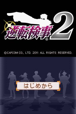 Gyakuten Kenji 2 Title Screen