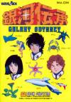 Play <b>Ginga Denshou - Galaxy Odyssey (English Translation)</b> Online