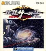 Pulsar no Hikari - Space Wars Simulation Boxart