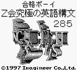 Z Kai - Eigo Kobun 285 Title Screen