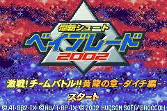 Bakuten Shoot Beyblade 2002 - Gekisen! Team Battle!! Kou Title Screen