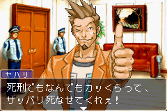 Gyakuten Saiban Screenshot 1