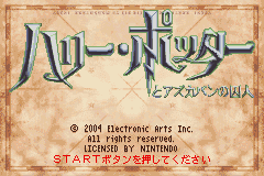 Harry Potter to Azkaban no Shuujin Title Screen