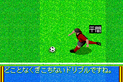 J-League Pro Soccer Club o Tsukurou! Advance Screenshot 3