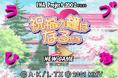 Love Hina Advance (english translation) Title Screen
