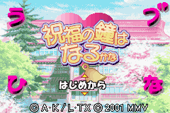 Love Hina Advance - Shukufuku no Kane wa Naru Kana Title Screen