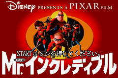 Mr. Incredible Title Screen