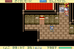 RPG Tsukuru Advance Screenshot 2