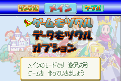 RPG Tsukuru Advance Screenshot 3