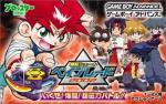 Bakuten Shoot Beyblade 2002 - Gekisen! Team Battle!! Kou Boxart