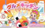Dokidoki Cooking Series 2 - Gourmet Kitchen - Suteki na