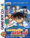 Play <b>Detective Conan - The Legendary Treasure of Strange Rock Island (English Translation)</b> Online