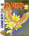 Pocket Monsters Kin Boxart