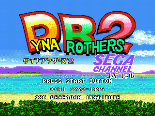 Dyna Brothers 2 - Sega Channel Special (Sega Channel) Title Screen