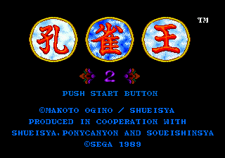 Kujaku Ou 2 - Geneijou Title Screen
