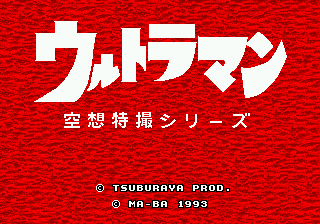 Ultraman Title Screen