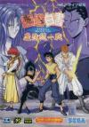 Yuu Yuu Hakusho (english translation)