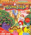 Ronald McDonald in Magical World Boxart