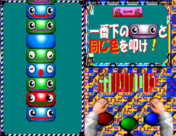 Bishi Bashi Championship Mini Game Senshuken (ver JAA, 3 Players)