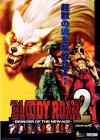 Bloody Roar 2 (World) Boxart
