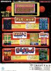 Play <b>Namco Classic Collection Vol.2</b> Online