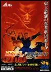 Ninja Commando Box Art Front