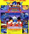 SegaSonic The Hedgehog (Japan, rev. C) Boxart