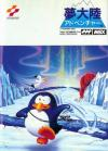 Penguin Adventure Boxart