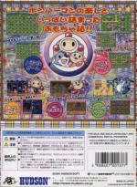 Bomberman 64 (Japan) Box Art Back