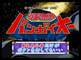 Bakuretsu Muteki Bangaioh Title Screen