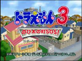 Doraemon 3 - Nobita no Machi SOS! Title Screen
