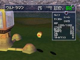 PD Ultraman Battle Collection 64 Screenshot 1