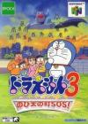 Doraemon 3 - Nobita no Machi SOS! Box Art Front