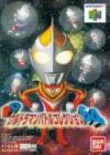 PD Ultraman Battle Collection 64 Boxart