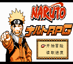 Huo Ying Ren Zhe (Naruto RPG) Title Screen