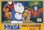 Doraemon - The Revenge of Giga Zombie