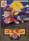 Ganbare Goemon 2 (english translation)