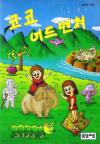 Play <b>Koko Adventure</b> Online