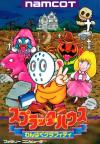 Splatterhouse - Wanpaku Graffiti Box Art Front