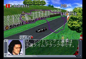 F-1 Grand Prix 1996 - Team Unei Simulation