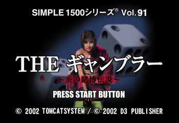 Simple 1500 Series Vol.91 - The Gambler - Honoo no Tobaku Densetsu