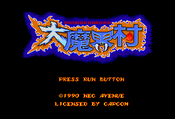 Dai Makaimura Title Screen