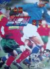 94 Super World Cup Soccer