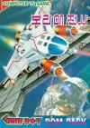 Play <b>Sky Fighter</b> Online