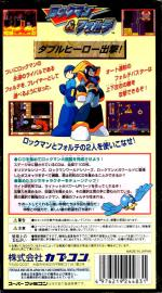 Rockman & Forte Box Art Back
