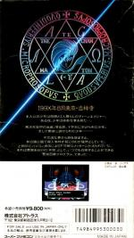 Shin Megami Tensei (english translation bug fix) Box Art Back