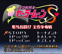 Bishoujo Senshi Sailor Moon S - Jougai Rantou! Shuyaku S Title Screen