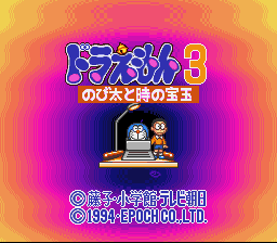 Doraemon 3 - Nobita to Toki no Hogyoku Title Screen
