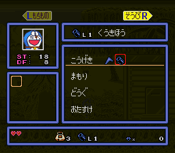 Doraemon 3 - Nobita to Toki no Hogyoku Screenshot 3