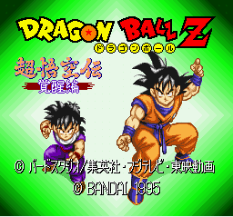 Dragon Ball Z - Super Gokuuden Totsugeki Title Screen